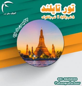 تور تایلند از مشهد بهمن ماه 97