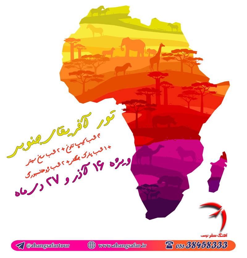 تور گروهی آفریقای جنوبی از مشهد