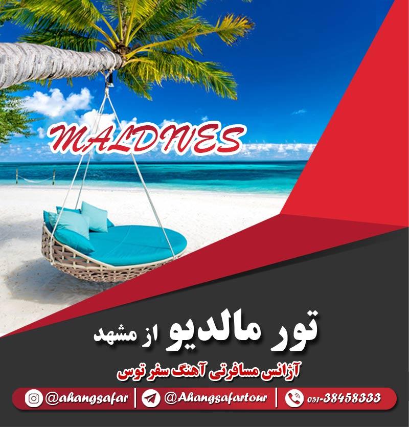 تور مالدیو از مشهد