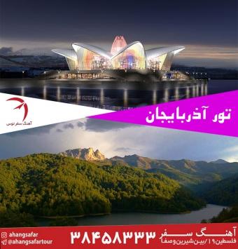 تور آذربایجان از مشهد
