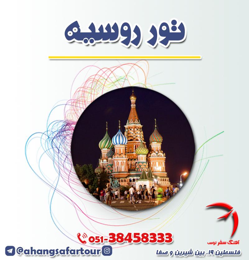 تور روسیه از مشهد