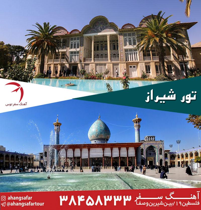 تور شیراز از مشهد
