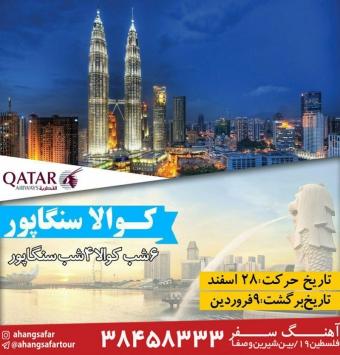 تور کوالالامپور از مشهد