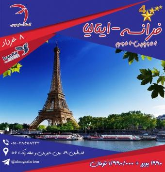 تور فرانسه از مشهد