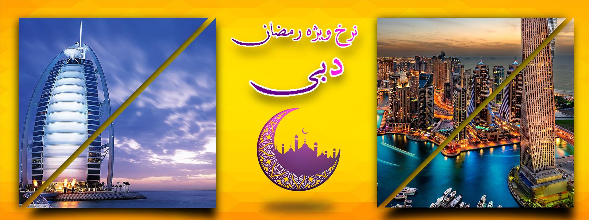 تور دبی ویژه رمضان