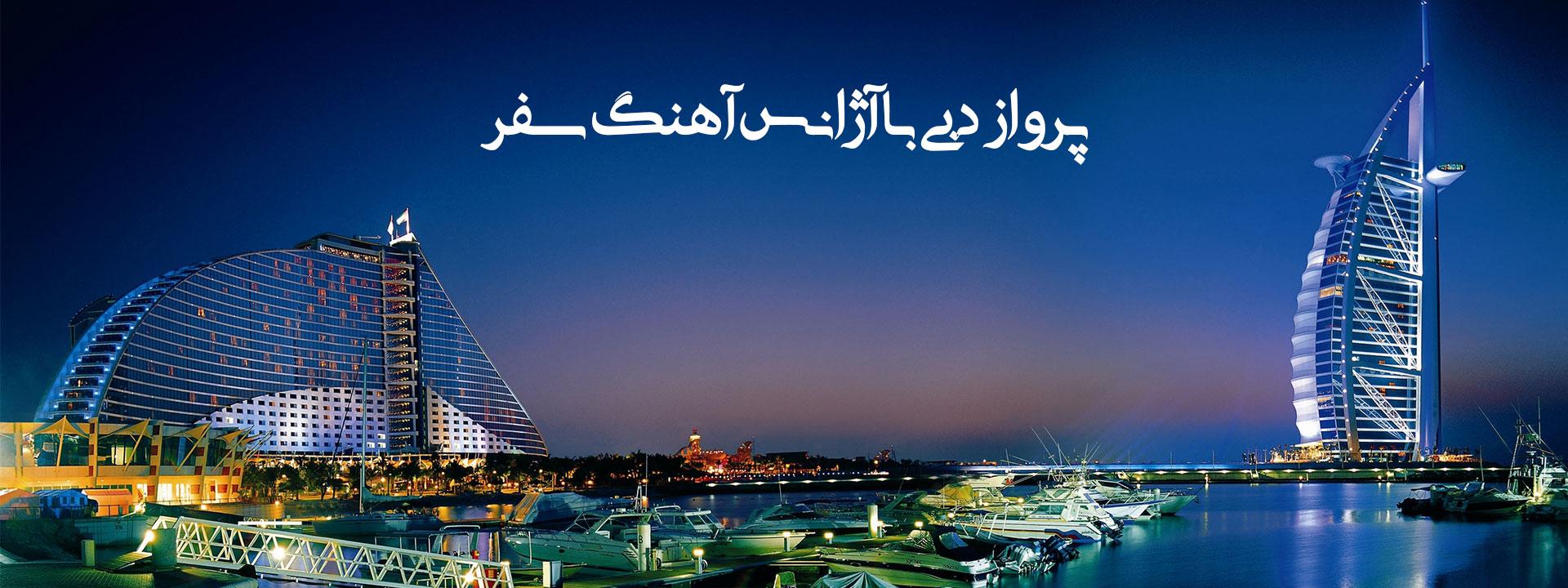 پرواز مشهد دبی